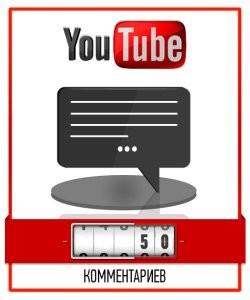 nakrutka-50-kommentariev-na-youtube